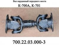 Вал карданный переднего моста 700.22.03.000-3 колесного трактора К-700А