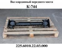 Вал карданный  225.6010.22.03.000 переднего моста колесного трактора К-744