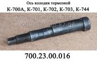 Ось 700.23.00.016 колодки тормозной моста трактора К-700,К-701