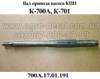 Вал 700А.17.01.191 привода насоса коробки передач трактора К-700,К-701