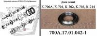 Диск 700А.17.01.042-1 левый 4-й передачи коробки передач трактора К-700,К-701