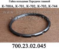 Гайка 700.23.02.045 кольцевая главной передачи трактора К-700,К-701