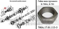 Гайка 700А.17.01.113-3 грузового вала коробки передач трактора К-700,К-701
