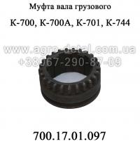 Муфта 700.17.01.097 грузового вала коробки передач трактора К-700,К-701