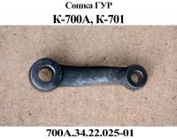 Сошка 700А.34.22.025-1 гидроуселителя трактора К-700,К-701