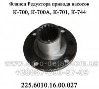 Фланец 225.6010.16.00.027 редуктора привода насосов РПН трактора К-700,К-701