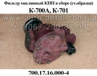Фильтр 700.17.16.000-4  в сборе старого образца коробки передач трактора К-700,К-701