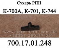 Сухарь 700.17.01.248 вилки валика включения редуктора насосов РПН трактора К-700,К-701