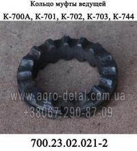 Кольцо 700.23.02.021-2 муфты дифференциала моста трактора К-700,К-701