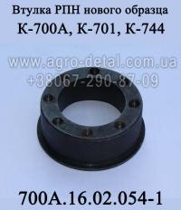 Втулка 700А.16.02.054-1 нового образца редуктора привода насосов трактора К-700,К-701