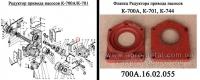 Фланец 700А.16.02.055 редуктора привода насосов РПН трактора К-700,К-701