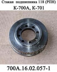 Стакан 700А.16.02.057-1 подшипника 118 редуктора привода насосов (РПН) трактора К-700,К-701