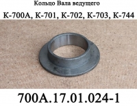Кольцо 700А.17.01.024-1 коробки передач трактора К-700,К-701,К-702