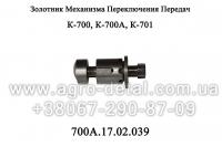 Золотник 700А.17.02.039  механизма переключения передач трактора К-700,К-701.