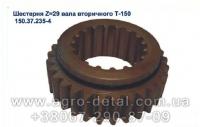 Шестерня  151.37.235-4 вторичного вала коробки передач Z=29 трактора Т-150