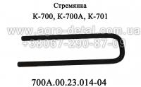 Стремянка 700А.00.23.014-04 крепления тракторного моста длинна 550мм трактора К-700,К-700А,К-701