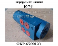 Гидроруль К-744 ОКР-6/2000 У1 без клапана рулевого управления трактора К-700,К-701,К-702,К-744