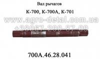 Вал рычагов 700А.46.28.041 задней навески трактора К-700, К-701