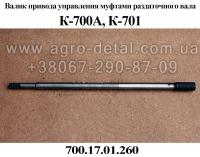 Валик привода 700.17.01.260 управления муфтами раздаточного вала трактора К-700, К-701