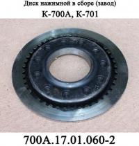 Диск нажимной 700А.17.01.060-2 коробки передач трактора К-700,К-70А,К-701,К-702,К-744
