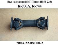 Вал карданный 700А.22.08.000-2 коробки передач трактора К-700,К-700А