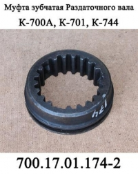 Муфта зубчатая 700.17.01.174-2 раздаточного вала коробки передач трактора К-700,К-701,К-702