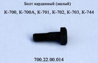 Болт карданный 700.22.00.014 малый