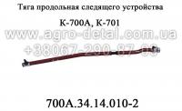 Тяга продольная 700А.34.14.010-2  следящего устройства трактора К-700, К-701