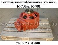 Передача главная 700А.23.02.000 с дифференциалом трактора К-700,К-701,К-702