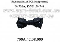 Вал карданный 700А.42.38.000 ВОМ короткий трактора К-700,К-700А,К-701