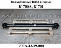 Вал карданный  700А.42.39.000   ВОМ длинный трактора Кировец К 700, К 701