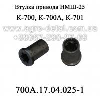 Втулка 700А.17.04.025-1 привода НМШ-25А коробки передач трактора К-700,К-700А,К-701