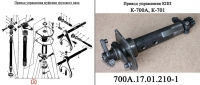 Привод управления 700А.17.01.210-1 муфтами грузового вала трактора К-700,К-701