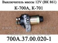 Выключатель массы 700А.37.00.020-1 (ВК 861) трактора К-700,К-701