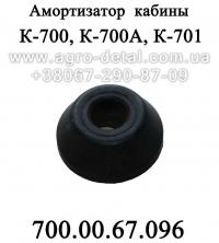 Амортизатор кабины 700.00.67.096 подушка крепления каркаса кабины трактора К-700,К-701