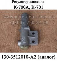 Регулятор давления АР-11 пневмосистемы 130-3512010-А2 колесного трактора К-700,К-702