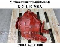 Муфта соединительная 700А.42.30.000 в сборе  редуктора ВОМ трактора К-700, К-701