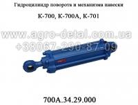 Гидроцилиндр поворота 700А.34.29.000 старого образца трактора К-700,К-701