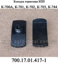 Колодка тормозная 700.17.01.417-1 коробки передач трактора К-700,К-701,К-702