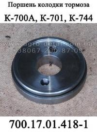 Поршень колодки тормоза 700.17.01.418-1 трактора К-700,К-700А,К-701.