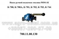 Насос РНМ-1К ручной подкачки 700.11.00.130 колесного трактора К-700,К700А,К-701
