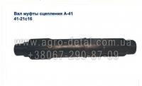 Вал муфты сцепления двигателя А-41 , 41-21с16