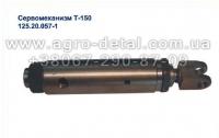 Сервомеханизм 125.20.057-1 сцепления колесного трактора Т-151