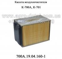 Кассета воздухоочистителя 700А.19.04.160-1 двигателя ЯМЗ-238,ЯМЗ-240 трактора К-700,К-701,К-702,К-744