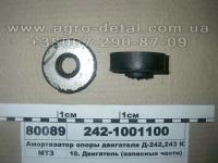 Амортизатор Д-242 опоры двигателя 242-1001100 тракторов Ю М З ,М Т З