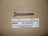 Болт стяжной 36-1701031 первичного вала трактора  Ю М З