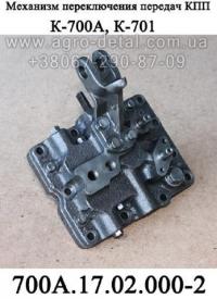 Механизм переключения передач 700А.17.02.000-2 коробки трактора К-700,К-701