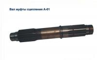Вал муфты сцепления двигателя А-01, 01М-21с16