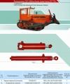 Гидроцилиндр управления отвалом У.4564.201.000-37 или16ГЦ.80/50.ПЦ.000-1000 бульдозера ДЗ-42 на базе трактора ДТ 75