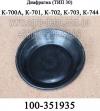 Диафрагма 100-351935 (тип 30) тормозной камеры трактора Кировец К 700,К701